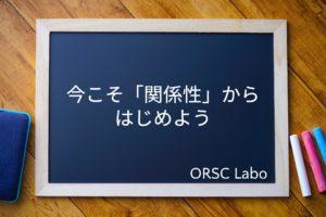 ORSCLabo:今こそ関係性からはじめよう