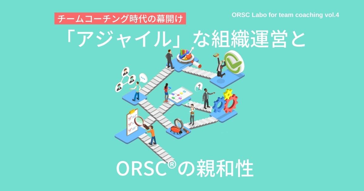 「アジャイル」な組織運営とORSC®の親和性